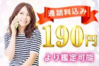 電話占い絆通話料込み190円より鑑定可能